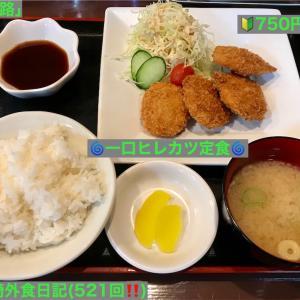 🚩外食日記(521)    宮崎   「日向路」⑧より、【一口ヒレカツ定食】‼️