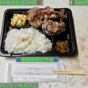 🚩外食日記(526)    宮崎ランチ   「九州パンケーキカフェ」②より、【塩麹唐揚げ弁当】‼️