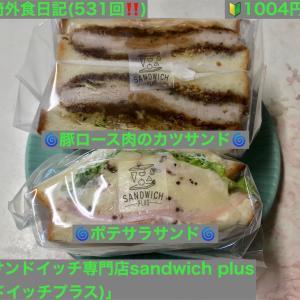 🚩外食日記(531)    宮崎ランチ  🆕 「サンドイッチ専門店sandwich plus (サンドイッチプラス)」より、【豚ロース肉のカツサンド】【ポテサラサンド】‼️