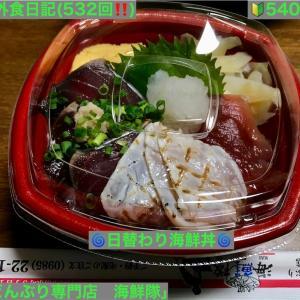 🚩外食日記(532)    宮崎ランチ   「海鮮どんぶり専門店 海鮮隊」④より、【日替わり海鮮丼】‼️
