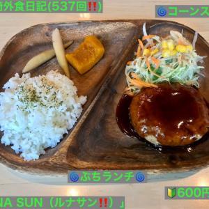 🚩外食日記(537)    宮崎ランチ   「LUNA SUN(ルナサン)」②より、【ぷちランチ】【コーンスープ】‼️