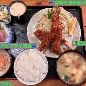 🚩外食日記(540)    宮崎ランチ   「かつれつ軒」★14より、【エビフライ定食】‼️
