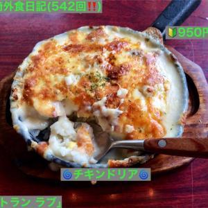 🚩外食日記(542)    宮崎ランチ   「レストラン ラブ」★12より、【チキンドリア】‼️