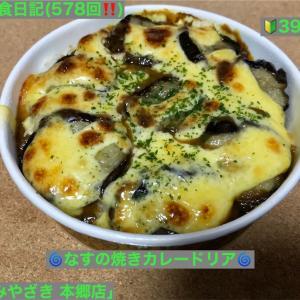 🚩外食日記(578)    宮崎ランチ   「コープみやざき 本郷店」⑧より、【なすの焼きカレードリア】‼️