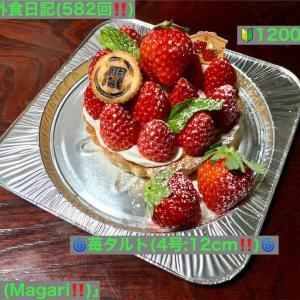🚩外食日記(582)    宮崎   「マガリ(Magari)」③より、【苺タルト(4号:12cm)】‼️