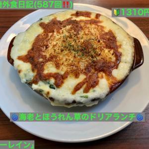 🚩外食日記(587)    宮崎ランチ   「ペニーレイン」★15より、【海老とほうれん草のドリアランチ】‼️