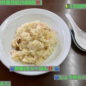 🚩外食日記(588)    宮崎ランチ   「あじふく」⑤より、【しょうゆらーめん】【炒飯(ちゃーはん)】‼️