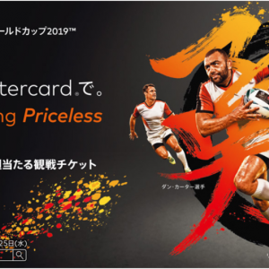Mastercard ラグビーW杯スポンサー!