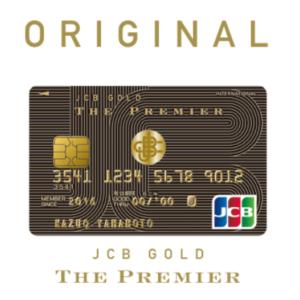 20代で持っていたら本当に凄いゴールドカード!