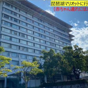 琵琶湖マリオットホテルでAMEX特典を使い切る