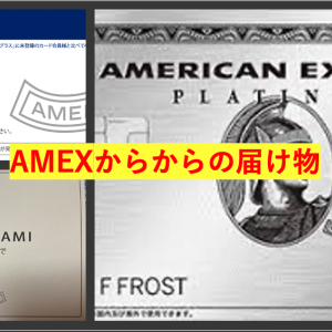 AMEXからの届け物