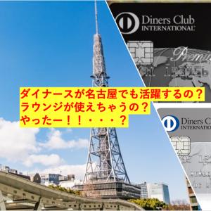 ダイナース、名古屋に進出?