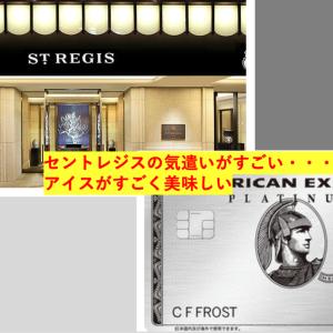セントレジス大阪の気遣いは素晴らしい!