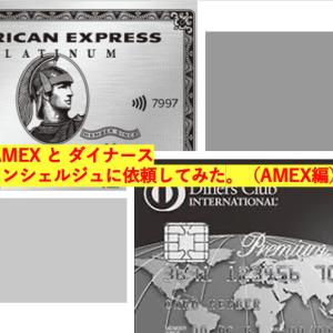 AMEXとダイナースに頼ってみる( AMEX編)