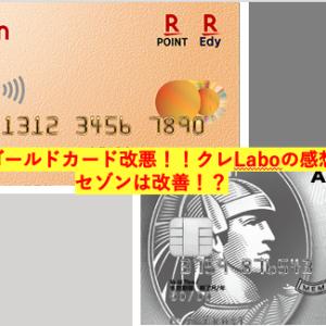 楽天ゴールドカード!とうとう改悪!+セゾンもあるよ!!