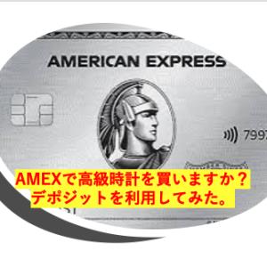 AMEXで時計を買うと?(デポジット)