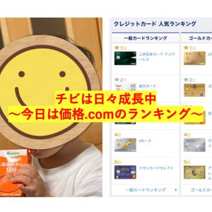 今月のカードランキング〜価格.comのクレカ〜