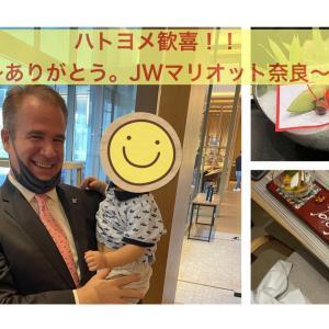 ハトヨメにお祝いの嵐!〜ありがとう!JWマリオット奈良〜