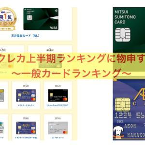 価格.comの上半期クレカランキング〜一般カードに突っ込みたい〜