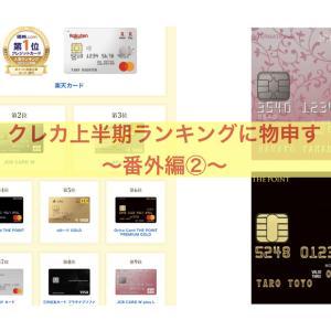 価格.comの上半期クレカランキング〜番外編に突っ込みたい②〜