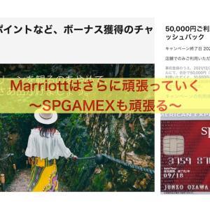 Marriottが頑張る〜SPG AMEXを持っている人は嬉しい?〜
