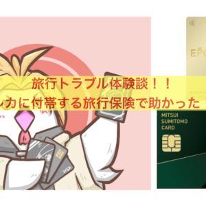 旅行トラブルにも使えるクレジットカード達〜今回は楽天カード〜