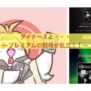 ダイナースよ・・・〜ダイナースプレミアムに物申す〜