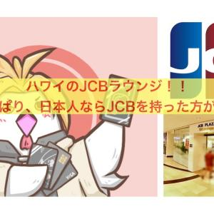 ホノルルJCBラウンジ体験談!!〜日本人ならJCBは持った方が良い〜