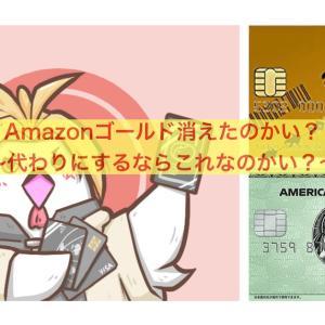 最近消えたAmazonゴールドカード?〜代わりって何を使うの?〜