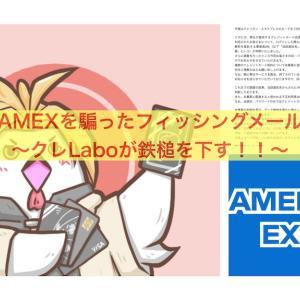 よく出来た詐欺メール〜AMEXの名前でやってきた〜