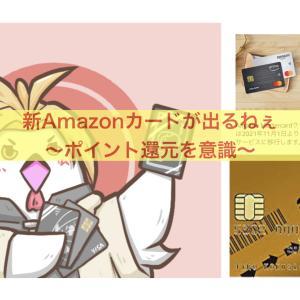 Amazonカードが新しくなるねぇ〜本当に還元率を意識したね〜