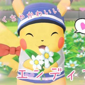 【ピカブイ】殿堂入り後..めちゃかわ♡♡エンディング【ポケモン】