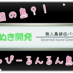 【あつ森】はっぴーるんるん島 #1