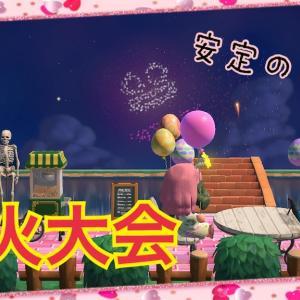 【あつ森】ぼっち花火大会!マイデザインの花火打ち上げ〜!【どうぶつの森】