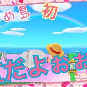 【あつ森】はいめ島♡初めての虹♡♡♡【どうぶつの森】