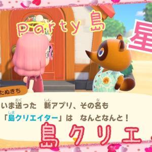 【あつ森】島クリエイト開始【Pink Party島】