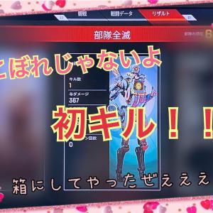 【APEX】ついに!!!念願の初キル!!!【初心者】