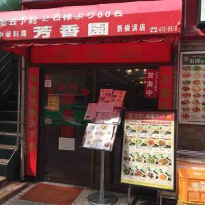 食べある記203 芳香園 (新横浜 中華)