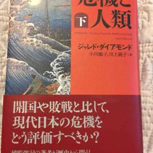 読書感想文63 危機と人類(下)