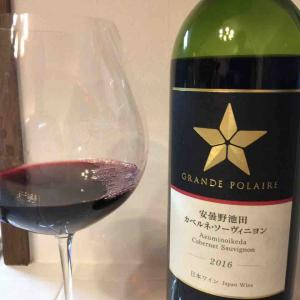 食べある記332 グランポレール安曇野カベルネ(長野ワイン)