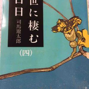 読書感想文70 世に棲む日日(四)