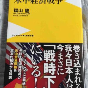 読書感想文76 軍事的視点で読み解く米中経済戦争