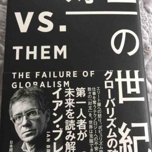 読書感想文77 対立の世紀 グローバリズムの破綻 us vs them