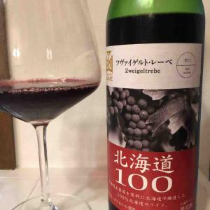 食べある記358 北海道100ツヴァイゲルト・レーベ(日ワイン余市)