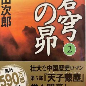 読書感想文95 蒼穹の昴 2(浅田次郎)