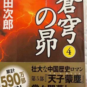 読書感想文98 蒼穹の昴 4(浅田次郎)