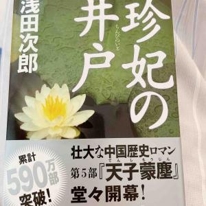 読書感想文99 珍妃の井戸(浅田次郎)