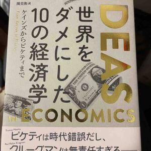 読書感想文102 世界をダメにした10の経済学