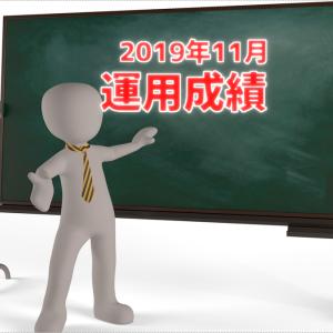 2019年11月の運用成績発表!
