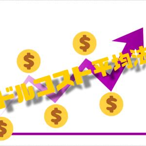 投資手法 ドルコスト平均法と一括買いどっちがいいの?